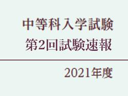 2021 中学 速報 受験